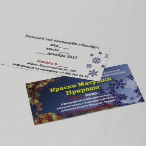 Билеты на заказ