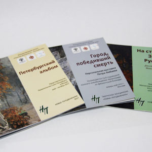 Печать брошюры в типографии