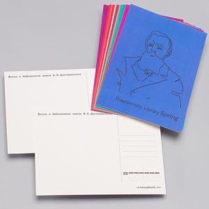 Создать открытку