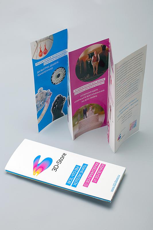 напечатать цветные буклеты с фотографиями удобно повесить